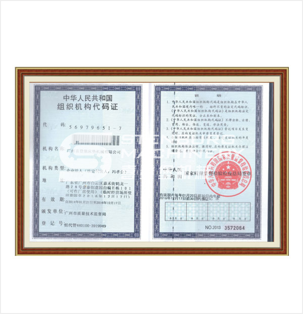 Packing Machine Certification